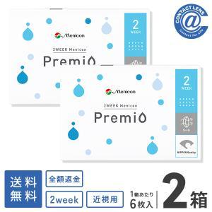 【YM】コンタクトレンズ2WEEK 2ウィークメニコンプレミオ×2箱 送料無料 2週間使い捨て