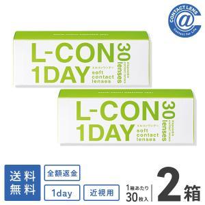 コンタクトレンズ ワンデー L-CON 1DAY エルコンワンデー 2箱セット 1日使い捨てコンタクトレンズ 送料無料