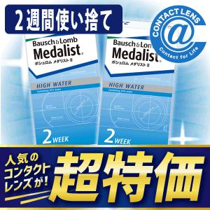 メダリスト 2(メダリスト II) ×2箱セット/ボシュロム/2週間使い捨て