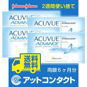 アキュビューアドバンス×4箱セット/ジョンソン・エンド・ジョンソン/2週間使い捨て 送料無料