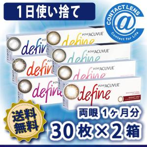 ワンデーアキュビューディファインモイスト 2箱セット /コン...