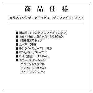 カラコン カラーコンタクト ワンデーアキュビューディファインモイスト×6箱 送料無料|atcontact|04
