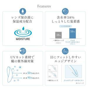 【YM】コンタクトレンズ1DAY クレオワンデ...の詳細画像1