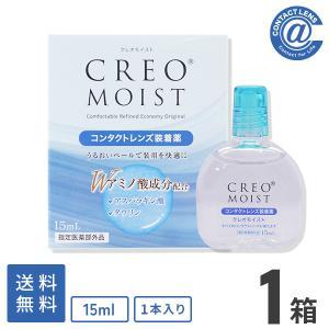 【YM】ケア用品 クレオモイスト装着薬 1本×1箱 送料無料