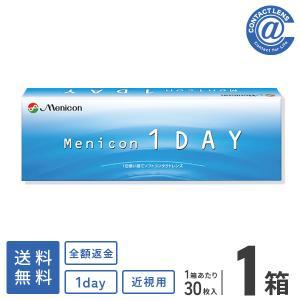 コンタクトレンズ メニコンワンデー (メニコン1DAY)1箱 /メニコン/コンタクトレンズ/コンタクト