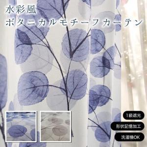 カーテン 1級遮光 ボタニカル 巾40cm〜100cm/丈40cm〜135cm リーフ 水彩風 オー...