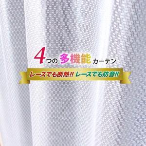 レースカーテン 防音 巾40-100/丈136-200 高UVカット 遮像 断熱 オーダーカーテン ...