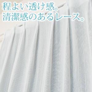-- お手頃!お求めやすいミラー効果レースカーテン【ルーツ】--  ■カーテン生地機能:ミラー効果、...