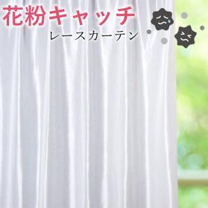 レースカーテン ミラー 巾40-100/丈40-135 花粉キャッチ シンプル オーダーカーテン 1...