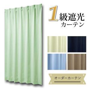 カーテン 1級遮光 巾40-100/丈40-135 無地 ナチュラル 高品質 オーダーカーテン 1枚...
