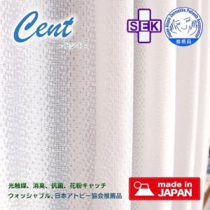 レースカーテン アトピー 巾101-150/丈40-135 消臭 抗菌 花粉キャッチレース オーダー...