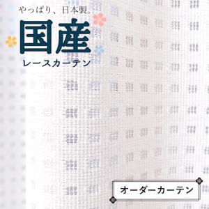 レースカーテン 日本製 ミラー 巾40-100/丈136-200 UVカット ベーシック オーダーカ...
