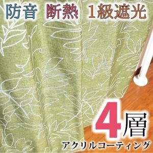 高級感のボタニカル柄1級遮光カーテンがこの価格! 今だけ大特価。お値打ち品! 1級遮光、防音、断熱・...