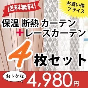 カーテン 4枚セット 送料無料 1級遮光 保温 断熱 ミラーレース