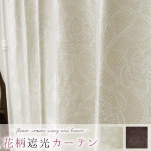 ■カーテン生地機能:遮光性、形状記憶、裏地付き、ウォッシャブル ■枚数:1枚入り ■カラー:アイボリ...
