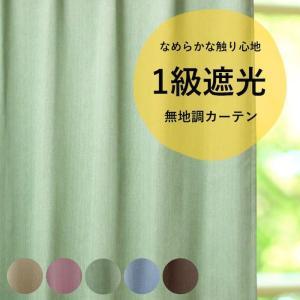 オーダーカーテン 1級 遮光 巾40cm〜100cm/丈40cm〜135cm 無地調 おしゃれ カー...