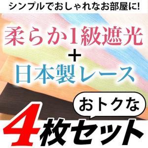 カーテン 4枚セット 1級遮光 柔らかカラーカーテン 日本製...