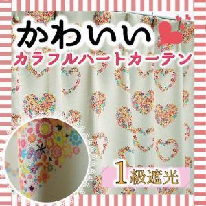 カーテン 遮光 1級 かわいい 花 1級遮光カーテン ダリア...