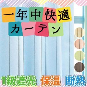 カーテン 遮光 1級 断熱 保温 ブライト糸が輝く多機能1級遮光カーテン アース 2枚組 お得サイズ