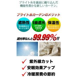カーテン 遮光 1級 断熱 保温 一年中快適カーテン ストライプ 多機能 アース 2枚組 お得サイズ|atcurtain|02