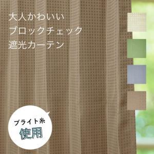 ■カーテン生地機能:遮光性、形状記憶、ウォッシャブル ■枚数:2枚組 ■カラー:アイボリー/グリーン...