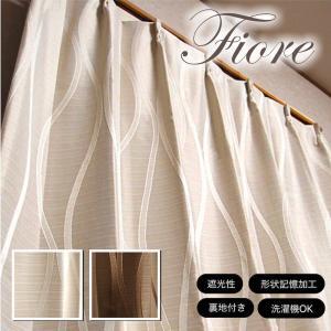 カーテン 遮光 2枚組 リッチな雰囲気織り柄遮光カーテン フ...