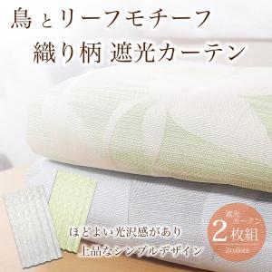 カーテン 遮光 おしゃれ シンプルなリーフ織り柄遮光カーテン...