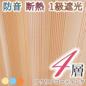 防音 断熱 1級遮光カーテン ナチュラル かわいい プラム 2枚組の写真