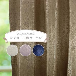 ■カーテン生地機能:遮光性、形状記憶、ウォッシャブル ■枚数:2枚組 ■カラー:アイボリー・ピンク・...