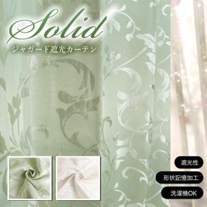 カーテン 遮光 ジャガード 高級感 形状記憶 ソリッド 2枚組