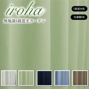 ■カーテン生地機能:1級遮光、ウォッシャブル ■枚数:2枚組  ■カラー:【いろは】アイボリー・グリ...