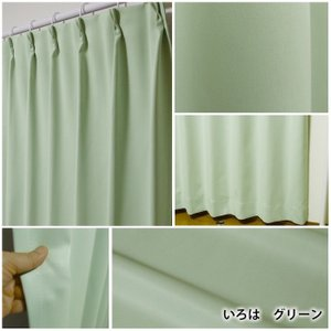 カーテン 遮光 1級 安い 遮光カーテン 高品質 2枚組 いろは|atcurtain|13