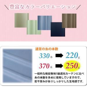 カーテン 遮光 1級 安い 遮光カーテン 高品質 2枚組 いろは|atcurtain|03