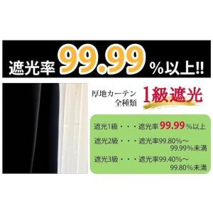 カーテン 遮光 1級 安い 遮光カーテン 高品質 2枚組 いろは|atcurtain|06