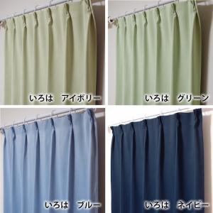 カーテン 遮光 1級 安い 遮光カーテン 高品質 2枚組 いろは|atcurtain|10