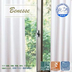レースカーテン アトピー 抗菌 防臭 多機能 ミラー ベネッセ(2枚組)お得サイズ