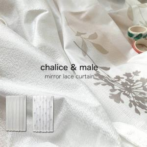 レースカーテン ミラー シンプル 草花柄 お得サイズ(2枚組) カリス/マーレ