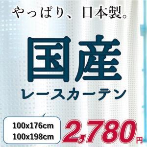 日本製 カーテン レース ミラー 安い レースカーテン ミーシャ(2枚組)お得サイズ 丈176cm〜