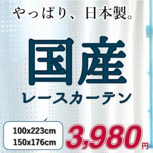 日本製 レースカーテン ミラー 遮像 UVカット  ミーシャ...