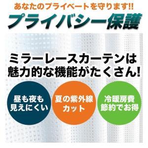 日本製 カーテン レース ミラー 遮像 レースカーテン ミーシャ(2枚組)お得サイズ|atcurtain|02