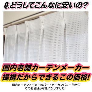 日本製 カーテン レース ミラー 遮像 レースカーテン ミーシャ(2枚組)お得サイズ|atcurtain|03