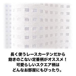 日本製 カーテン レース ミラー 遮像 レースカーテン ミーシャ(2枚組)お得サイズ|atcurtain|04