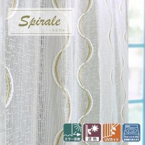 レースカーテン ミラー 断熱 UVカット おしゃれ ゴールド 刺繍(2枚組) スピラル