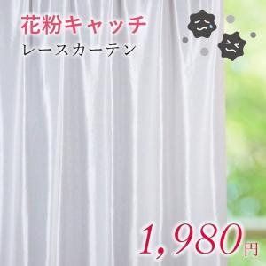 ■カーテン生地機能:花粉キャッチ、ミラー反射、ウォッシャブル ■枚数:2枚組 ■素材:ポリエステル ...