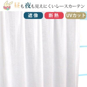 遮像 断熱 UVカットレースカーテン シュープリーム(2枚組...