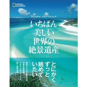 いちばん美しい世界の絶景遺産 (ナショナルジオグラフィック)の商品画像|ナビ