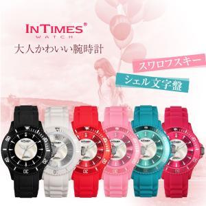 IN TIMES インタイムス 腕時計 スワロフスキー シェル文字盤 軽量 防水 かわいい パッケージ 40mm シリコン レディース アナログアウトドア 送料無料 IT042|atdigiplus