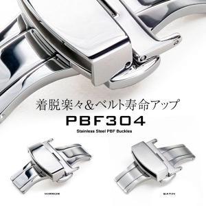 高級感が違う ベルトの寿命もUP 腕時計の着脱が楽々 観音開き プッシュ式 Dバックル 時計 腕時計 バンド ストラップ ベルト PBF 304 BUCKLE 16mm/18mm/20mm|atdigiplus