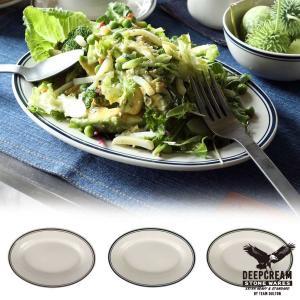 楕円皿 ディナープレート デザートプレート ダルトン ディープクリーム オーバルプレート Sサイズ 23.5×16cm ストーンウェア シンプル 軍用食器調|atease