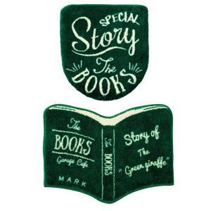 トイレマット・フタカバーセット The Green Books ザ・グリーンブックス FL-1521 洗浄便座用|atease